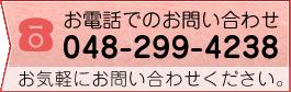 お電話でのお問い合わせ 048-299-4238 お気軽にお問い合わせください。