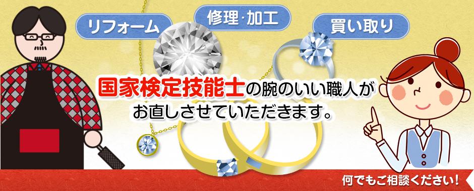 川口駅から徒歩6分!宝石、アクセサリーの修理・リフォームお任せください!地金買い取りもいたします。